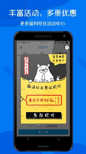 蓝犀牛app截图2