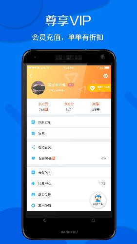 蓝犀牛app截图3