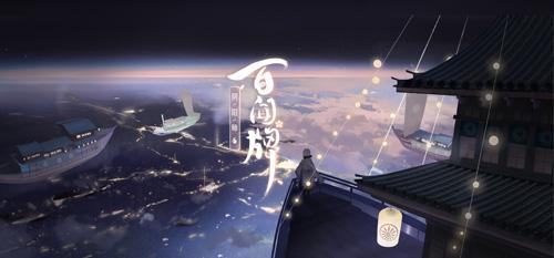 《阴阳师:百闻牌》12月全平台上线 你准备好打
