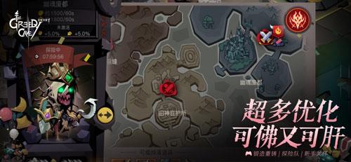 贪婪洞窟2截图3