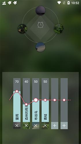 静心白噪音app截图3