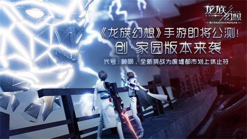 龙族幻想4