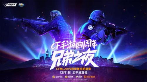 """CF手游四周年""""兄弟之夜""""CFML2019秋季賽全明星賽"""