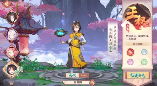 狐妖小红娘4