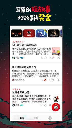 捉妖app截图4