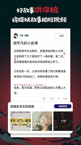 捉妖app截图2