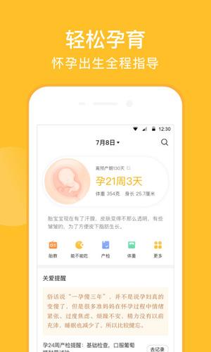 亲宝宝app截图2