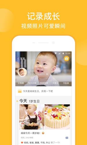 親寶寶app截圖4