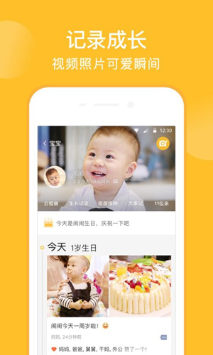 亲宝宝app截图4