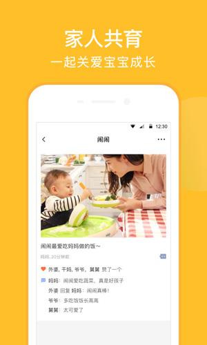 親寶寶app截圖5