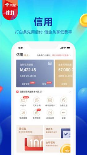 京东金融app截图2