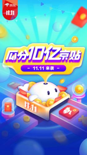 京东金融app截图1