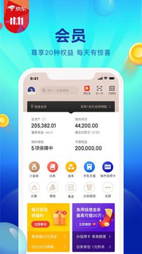 京东金融app截图5