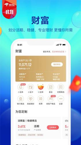 京东金融app截图3