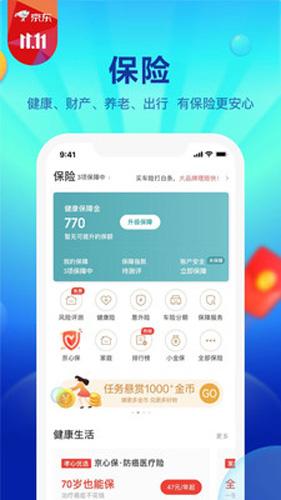 京东金融app截图4