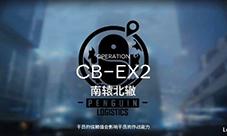 明日方舟CBEX2怎么打 活动通关攻略
