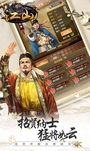 江山BT版截图4