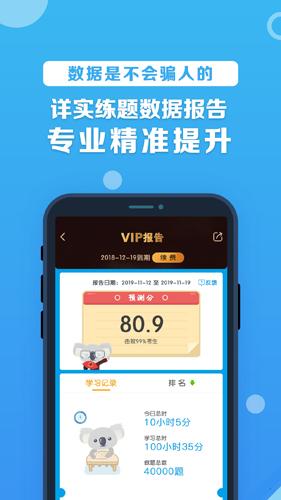 事业单位考啦公考app截图5