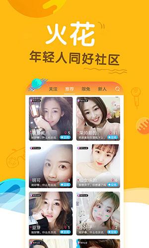 小辣椒视频app截图3