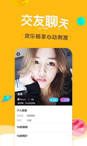 小辣椒视频app截图2