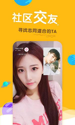 小辣椒视频app截图1