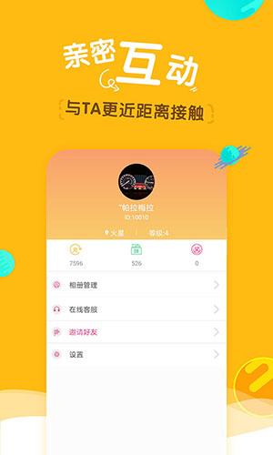 小辣椒视频app截图4