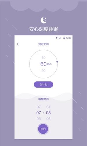 深眠大师app截图2