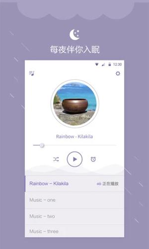 深眠大师app截图1