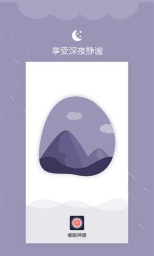 深眠大师app截图4