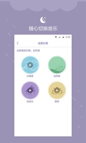 深眠大师app截图3