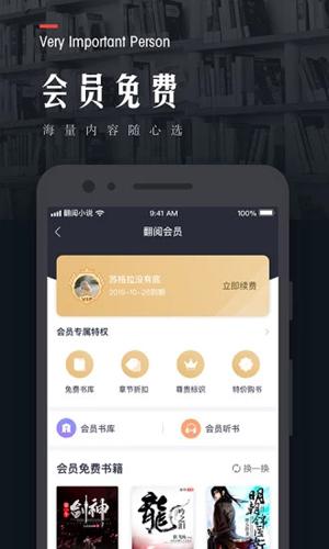 翻阅小说app截图3