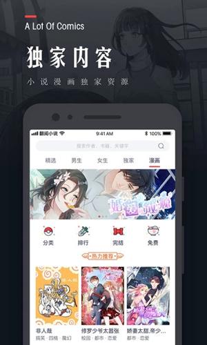 翻阅小说app截图5