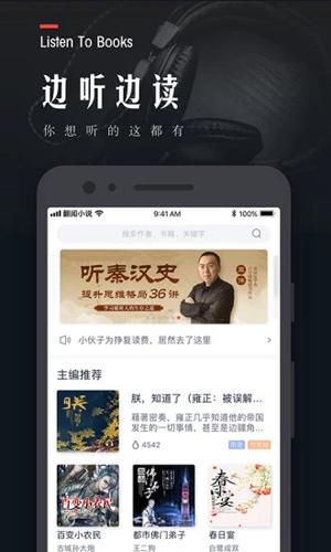 翻阅小说app截图4