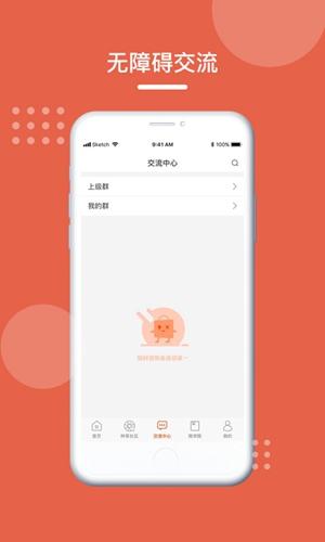 享橙app截图1