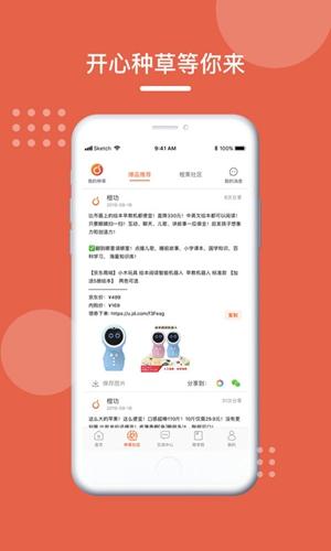 享橙app截图5