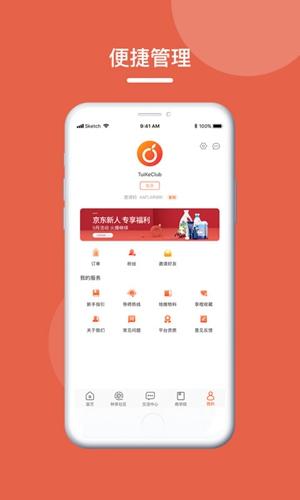 享橙app截图4