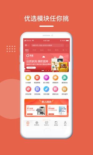 享橙app截图2