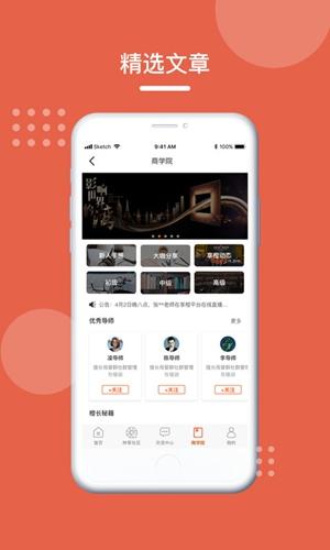 享橙app截图3