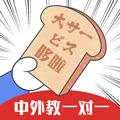 哆啦日語app