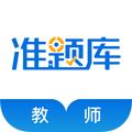 教師資格證準題庫app