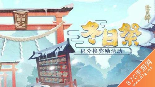 阴阳师冬日祭活动上线1