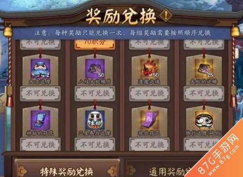阴阳师冬日祭活动上线2