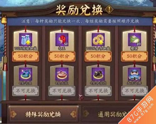 阴阳师冬日祭活动上线3