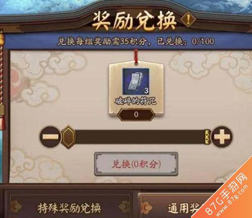 阴阳师冬日祭活动上线4