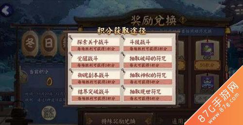阴阳师冬日祭活动上线5