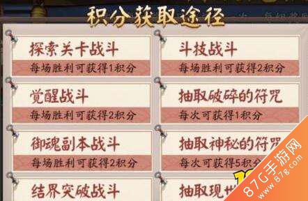阴阳师冬日祭1