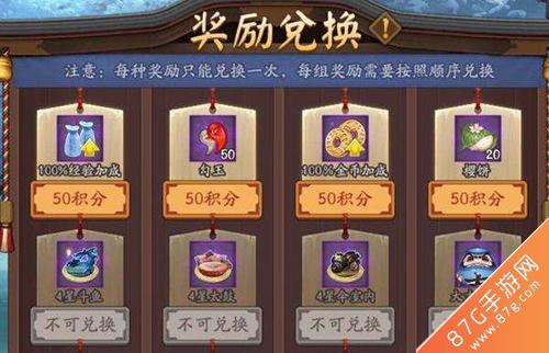 阴阳师冬日祭2