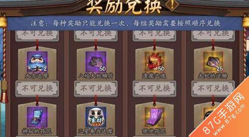 阴阳师冬日祭3
