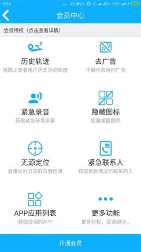 朋友手机定位app截图5