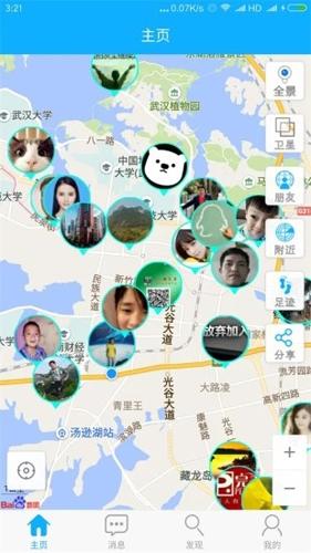 朋友手机定位app截图1